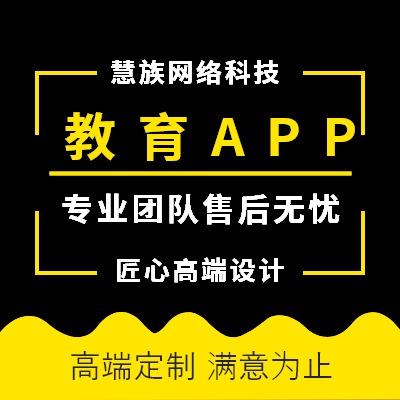 教育APP开发|教育培训|在线学习|在线课程|网课APP