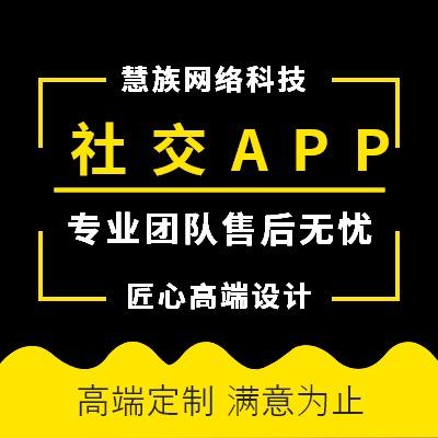 交友APP定制开发直播app 社交APP电子商城APP
