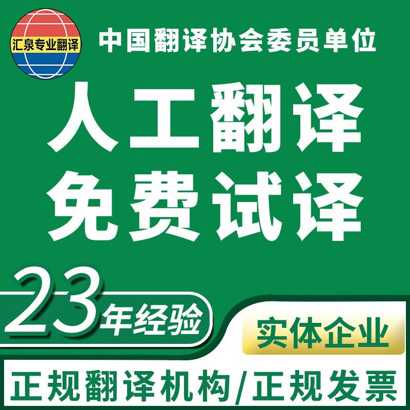 PPT、PDF、文档翻译/宣传画册翻译/公司介绍简介翻译