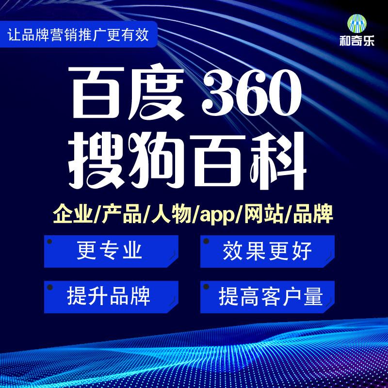 百度百科词条创建修改编辑完善更新360搜狗企业产品app人物