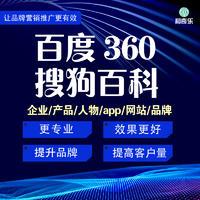百度百科词条创建修改编辑完善更新360搜狗企业产品人物app