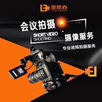 会议拍摄|会议摄像摄影|活动摄像|会议录制|TVC/视频制作