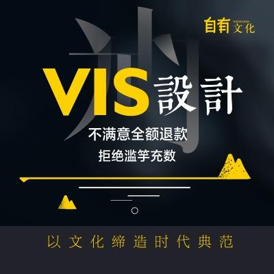 公司餐饮服装旅游科技品牌图文食品vi系统导视设计VI系统设计