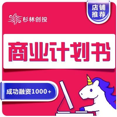 融资计划书策划方案产品路演幻灯片设计招商PPT企业活动介绍