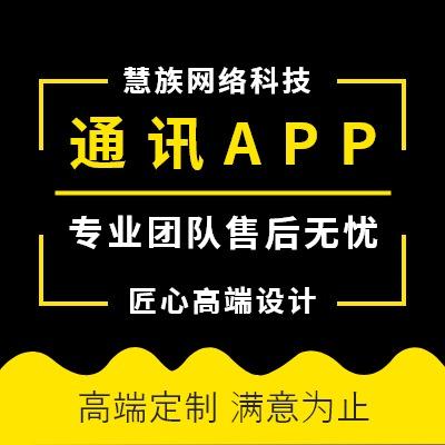 通讯运营商APP通讯app制作运营平台app定制开发