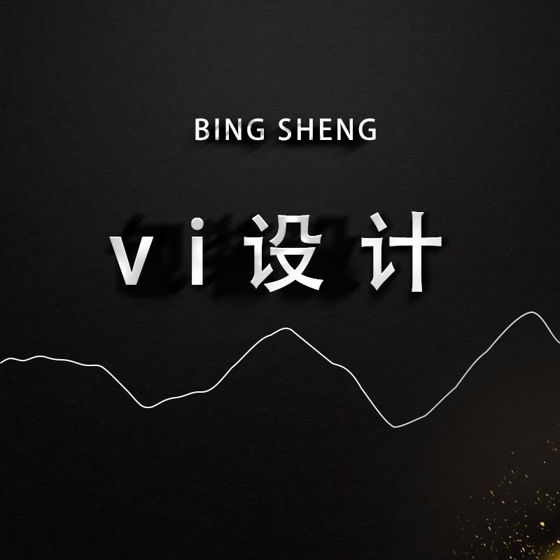 vi设计vis设计VI系统企业视觉识别系统设计vi导视设计