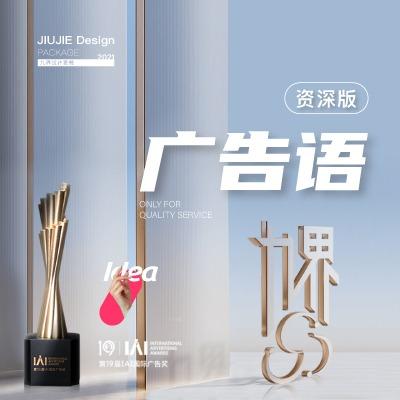 Slogan策划品牌口号品牌故事理念公司简介介绍品牌广告语想