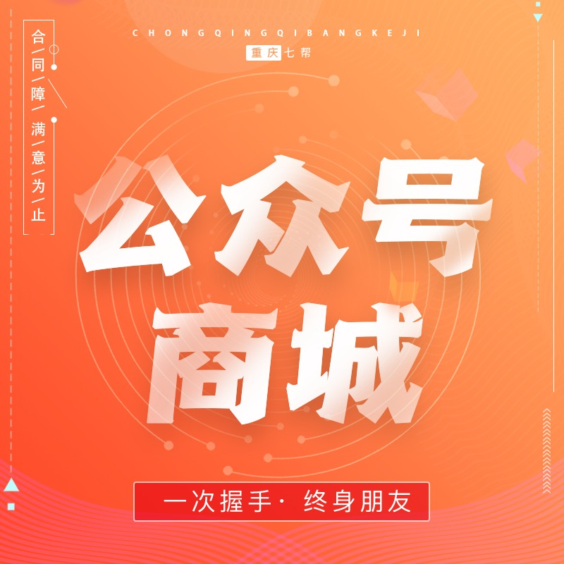 商城小程序开发微商城团购门店H5官网小程序分销系统公众号