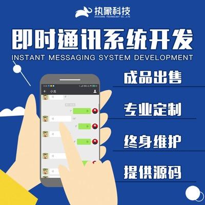 即时IM群聊社交 app 软件 开发 1对1聊天通讯系统 APP 定制