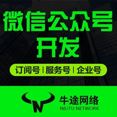微信公众号开发微商城微官网微预约微会员微签到微留言H5开发