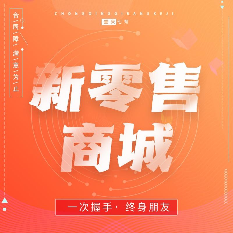 【新零售电商系统】直销模式商城/微商分销系统/saas商城