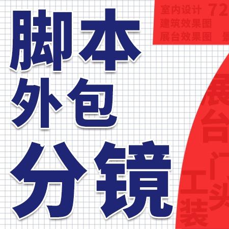 CG三维动画脚本创意策划MG文案编写广告宣传片抖音快手文案