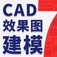 cad制图代画施工图画图图纸软件3d效果图三维建模3d建模