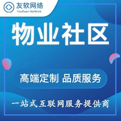 物业社区 网站 建设 网站  开发 物业管理系统人员社区管理网页制作 开发