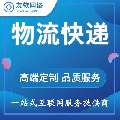 物流快递网站建设网站开发物流系统管理订单库存管理网页制作开发