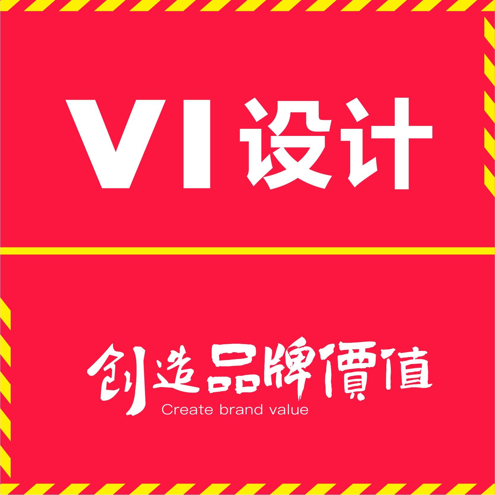公司VI设计品牌企业形象升级VIS全套高端定制导视系统设计