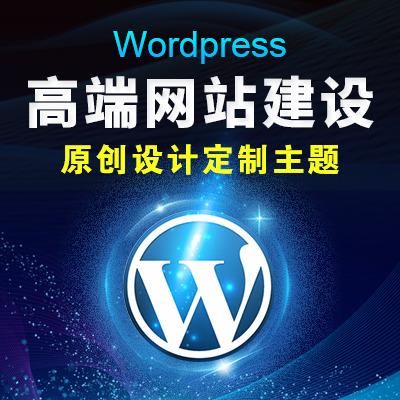 [企业网站]wordpress 高端原创企业展示站设计制作
