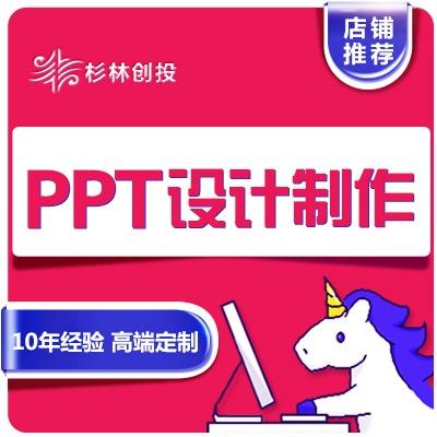 PPT设计述职制作演示发布会广告工作汇报总结课件定制美化展示
