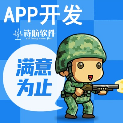 APP开发成品APP定制开发教育APP商城APP安卓ios