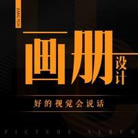 科研物业旅游酒店民宿烟酒产品画册宣传册手册样册彩页 设计 排版