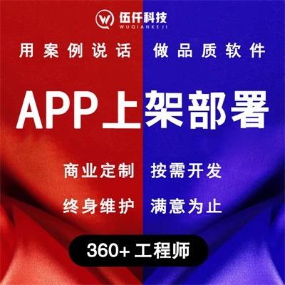 安卓苹果APP打包上架提交审核数据迁移服务器环境部署
