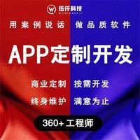 成品|社交|直播|商城|点餐python软件/APP定制开发