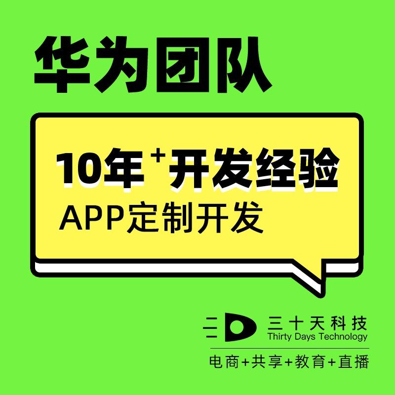 【APP定制开发】短视频/智能穿戴/教育/电力巡检/智慧农业
