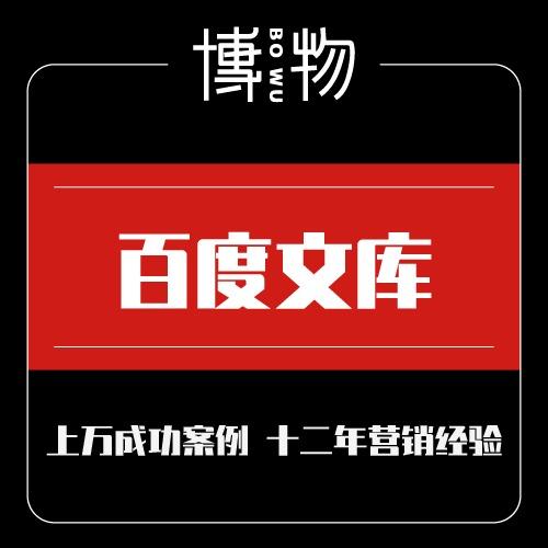 百度文库百度经验360文库豆丁网道客巴巴代上传发布营销推广