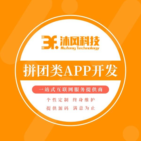 【拼团app开发】拼团商城|会员积分|秒杀拼团APP 【拼