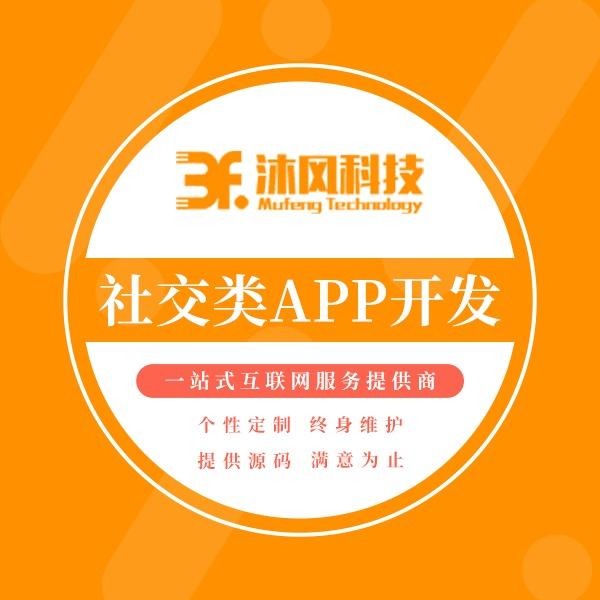 手机APP定制开发社交类app安卓iOS