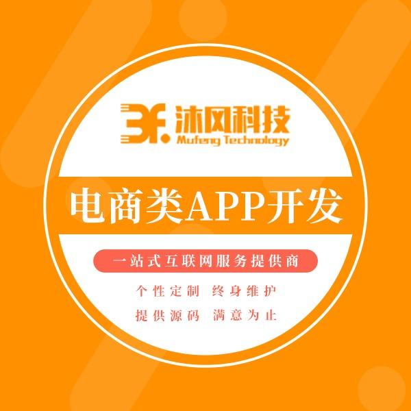 APP开发|电商|app定制开发|IOS开发|安卓开发