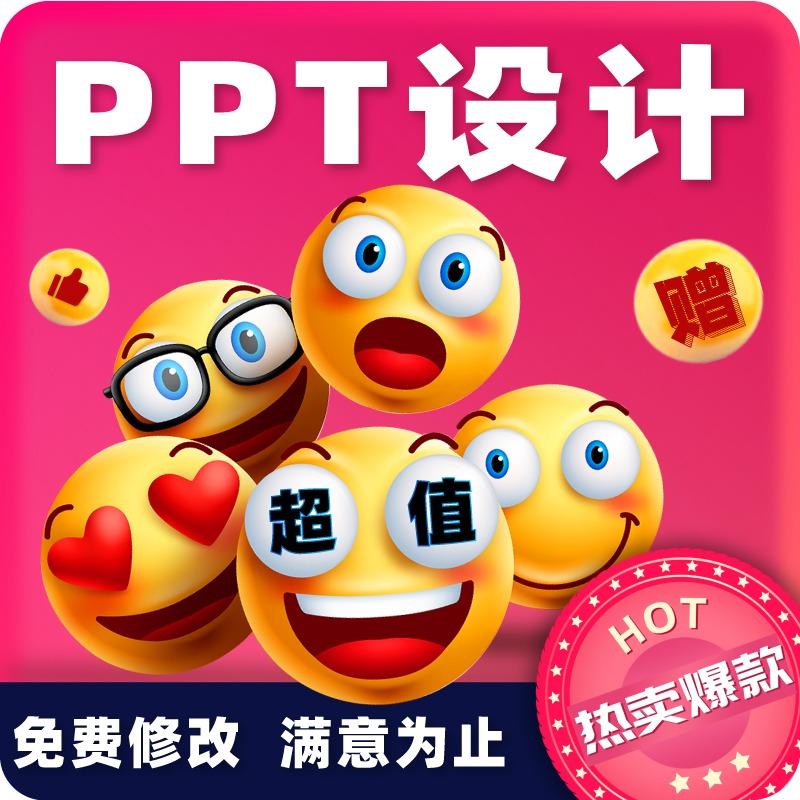 PPT 设计电商IT商业 ppt 设计政府文化教育卡通手绘 ppt