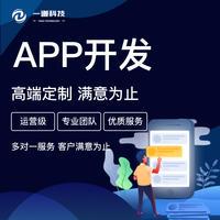 APP开发商城APP直播app教育APP电商APP社交app