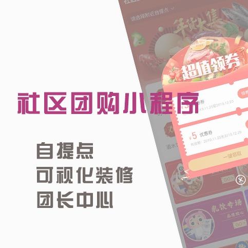 社区团购/社区生鲜水果微信小程序(成品)