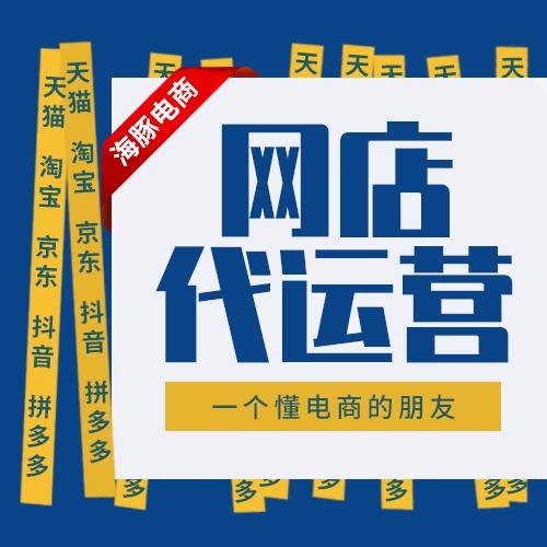 淘宝天猫京东拼多多电商网店铺促销活动报名营销推广策划代运营