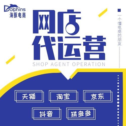 淘宝天猫京东拼多多阿里巴巴电商网店铺大促活动促销提醒代运营