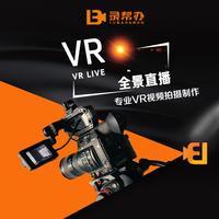 VR直播|VR视频制作|VR全景视频|VR视频拍摄