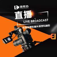 视频直播|活动直播|会议直播|照片直播|展会直播|电商直播
