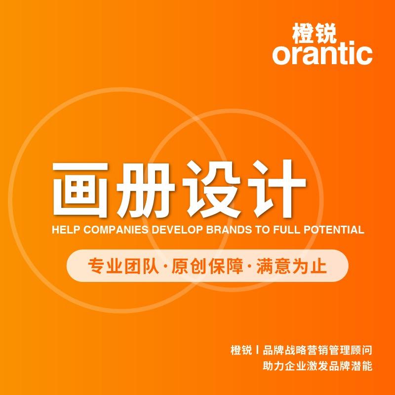 企业宣传册设计/产品画册/高端企业年刊/画册高级定制