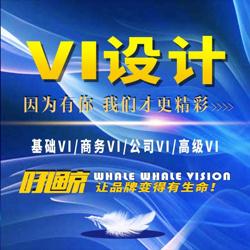 企业VI视觉公司全套文化高端vis视觉医疗服务教育等业设计
