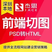 前端切图web前端开发网站前端开发PSD转html网页开发