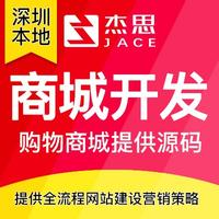 购物商城开发外贸商城网站建设BtoC电子商务单用户商城定制