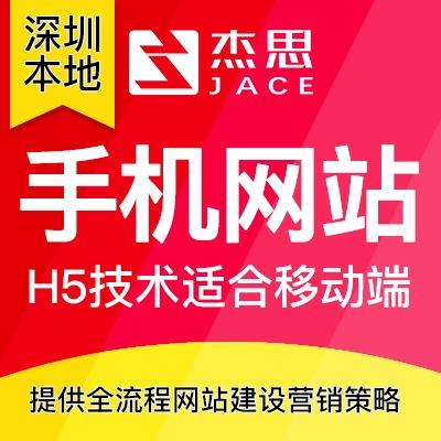 手机网站 建设h5 手机 站pc 手机 自适应外贸电子制造业公司 手机 站