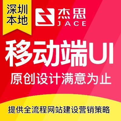 移动UI设计APP 小程序 微信手机站H5公众号UI界面设计