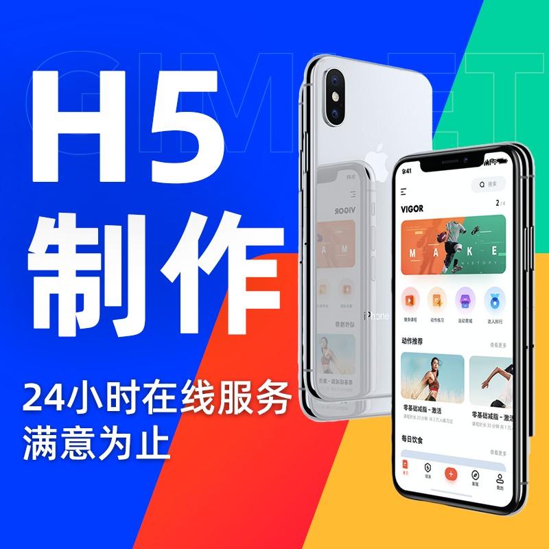 微信H5制作营销广告长图页面设计定制建军节日活动音乐动画开发