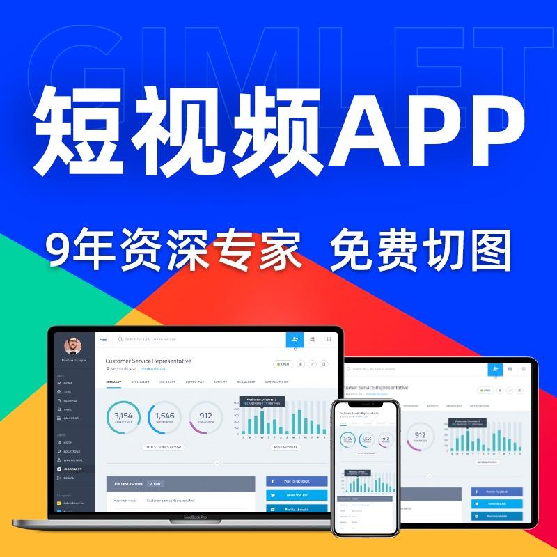 短视频APP设计/网络自媒体直播软件UI设计文化传媒应用制作
