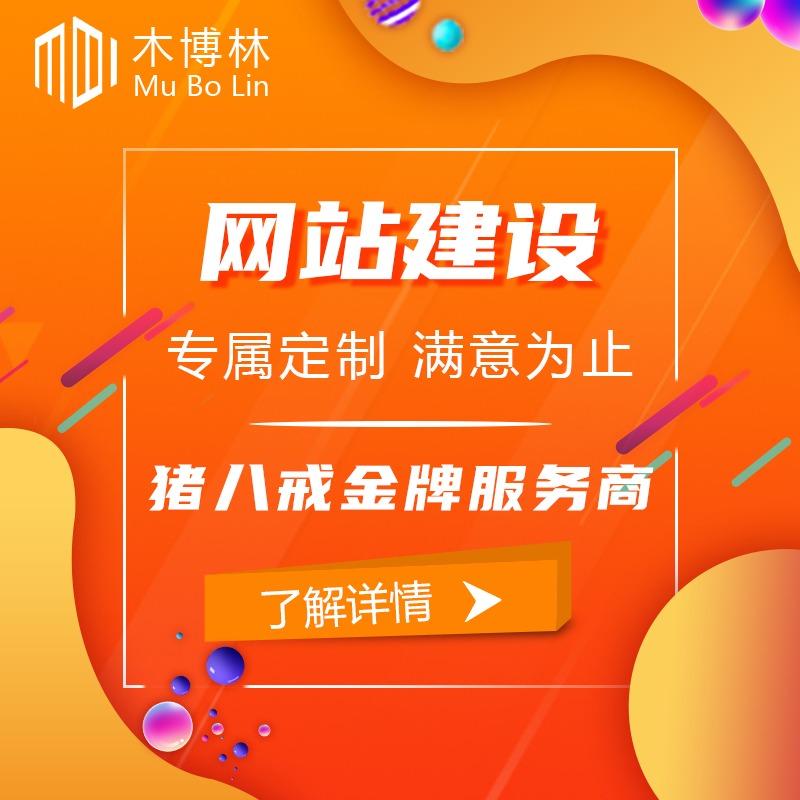 网站建设网站开发网站制作企业网站微商城H5开发ui设计开发