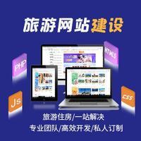 旅游网站建设 开发 企业网站官方网站私人定制高端网站建设 开发