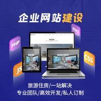 企业网站建设 开发 教育网站官方网站电商网站娱乐网站专业定制 开发
