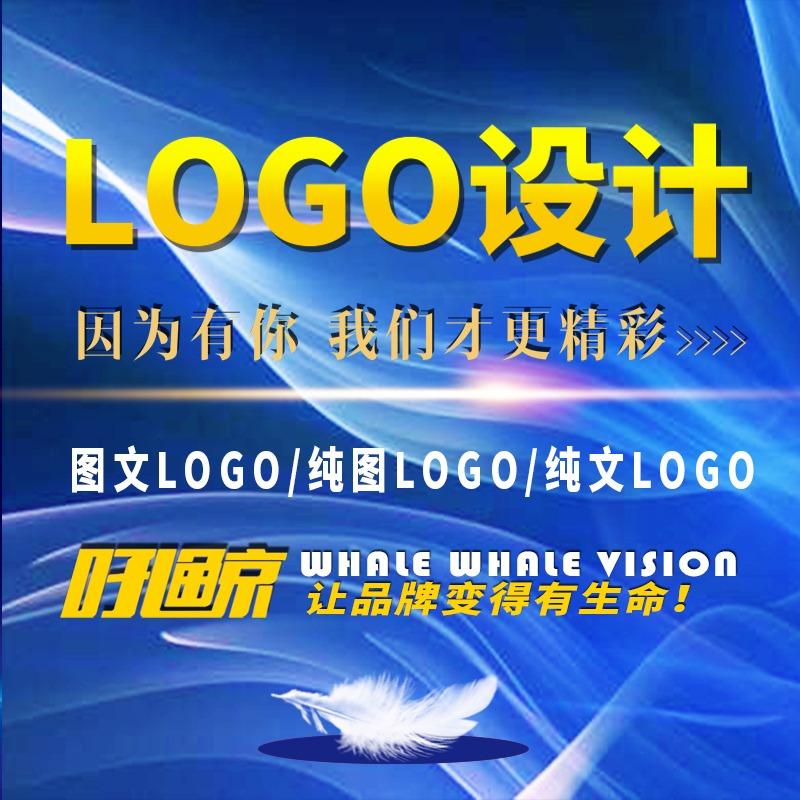 【资深设计师】企业logo商标志公司店铺品牌图形文字设计定制